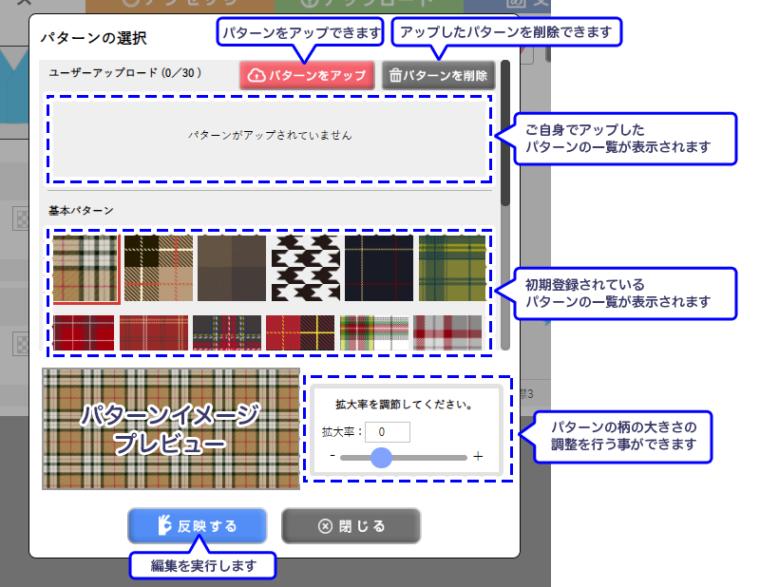 パターン設定画面説明